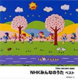 NHKみんなのうた ベストの画像