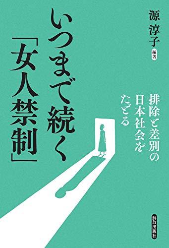 いつまで続く「女人禁制」: 排除と差別の日本社会をたどる