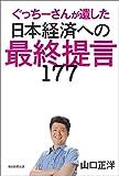 日本経済への最終提言177