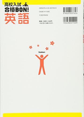 学研プラス『高校入試合格BON!英語』