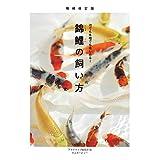 増補改訂版 錦鯉の飼い方 (アクアライフの本)