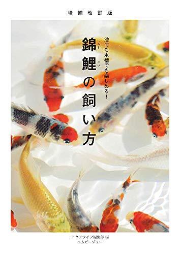 増補改訂版 錦鯉の飼い方 (アクアライフの本)の詳細を見る