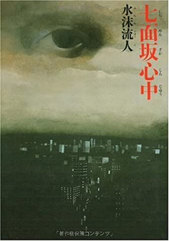 七面坂心中 (幽BOOKS)