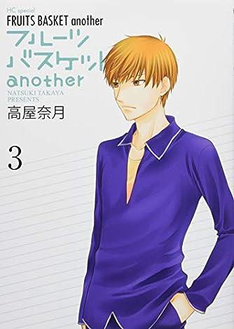 フルーツバスケットanother 3 (花とゆめCOMICS)