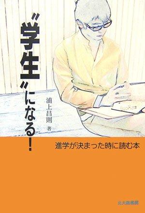 """""""学生""""になる!―進学が決まった時に読む本"""