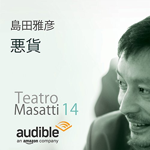 悪貨 audiobook cover art