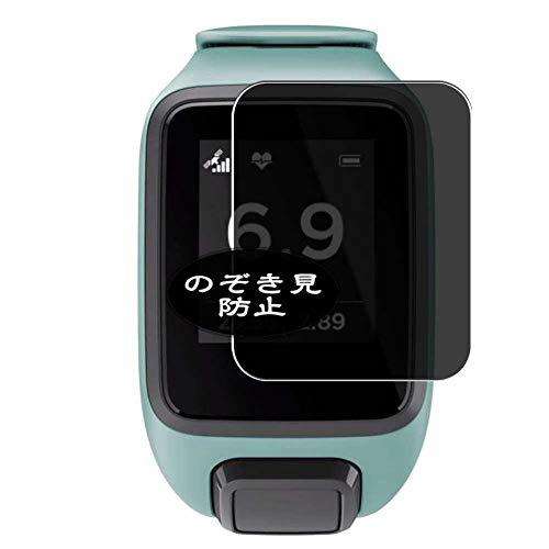 Vaxson Anti Spy Schutzfolie, kompatibel mit TomTom Spark 3/Spark 3 Cardio Smartwatch Hybrid Watch, Displayschutzfolie Bildschirmschutz Privatsphäre Schützen [nicht Panzerglas]