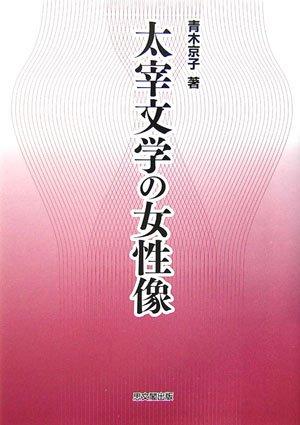 太宰文学の女性像の詳細を見る