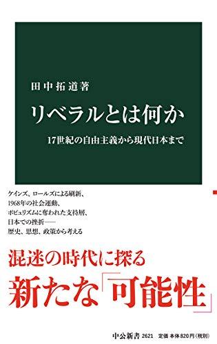 リベラルとは何か-17世紀の自由主義から現代日本まで (中公新書)