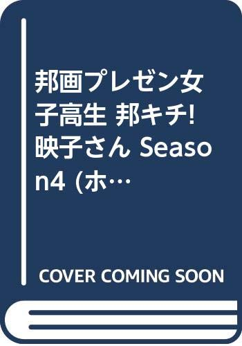邦画プレゼン女子高生 邦キチ! 映子さん Season4 (ホーム社書籍扱コミックス)