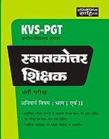KVS PGT Anivarya Vishay HINDI EDN