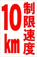 シンプル縦型看板 「制限速度10km(赤)」駐車場 屋外可(約H45.5cmxW30cm)