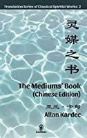 The Mediums' Book (Chinese Edition)