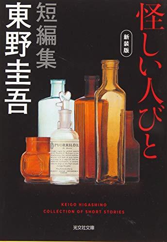 怪しい人びと 新装版 (光文社文庫)