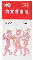 【第2類医薬品】大峰荊芥連翹湯錠 240錠 ×2