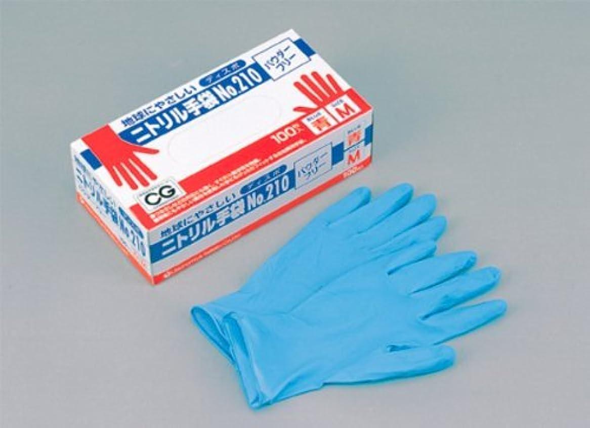 発疹眠りカーペットニトリルディスポ手袋 青 No.210 パウダーフリー(100枚入)LL
