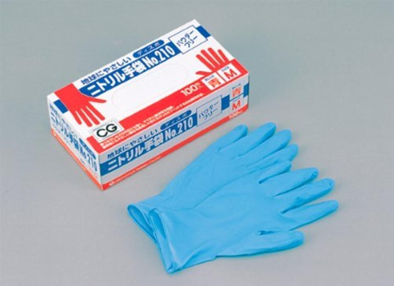 現在傑出した徹底的にニトリルディスポ手袋 青 No.210 パウダーフリー(100枚入)LL