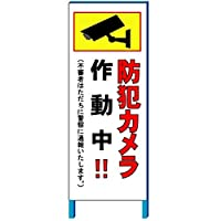 防犯カメラ作動中 看板 550*1400(鉄枠付き)