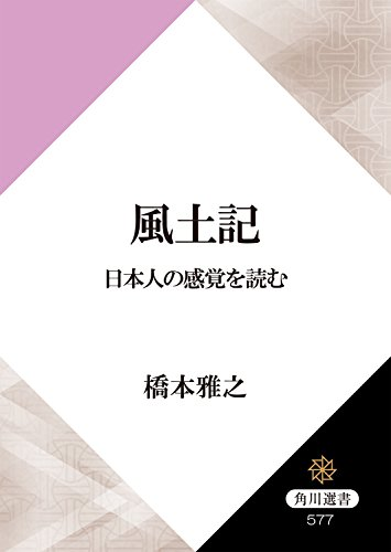 風土記 日本人の感覚を読む (角川選書)