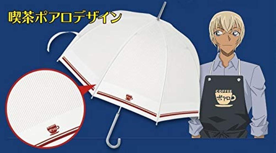 とまり木銀背の高いキャラソル 名探偵コナン 喫茶ポアロデザイン 傘 全1種