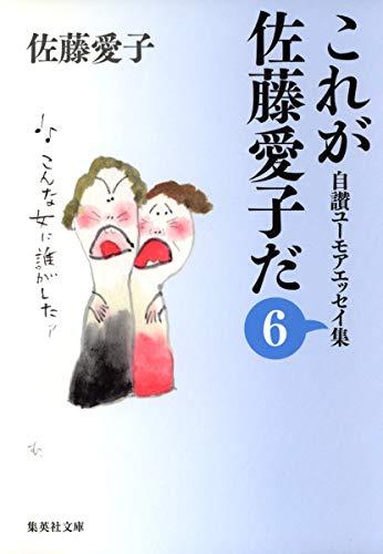 自讃ユーモアエッセイ集 これが佐藤愛子だ 6 (集英社文庫)