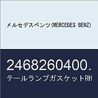 メルセデスベンツ(MERCEDES BENZ) テールランプガスケットRH 2468260400.