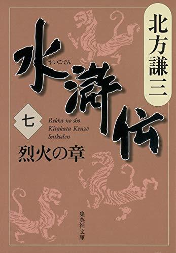 水滸伝 7 烈火の章 (集英社文庫 き 3-50)
