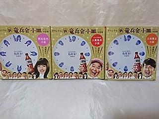 オリジナル 新竜兵会 サントリー ウーロン茶 小皿 上島竜兵 野呂佳代 土田晃之 計3枚...