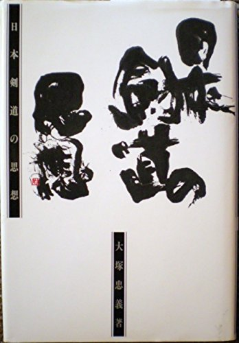 日本剣道の思想