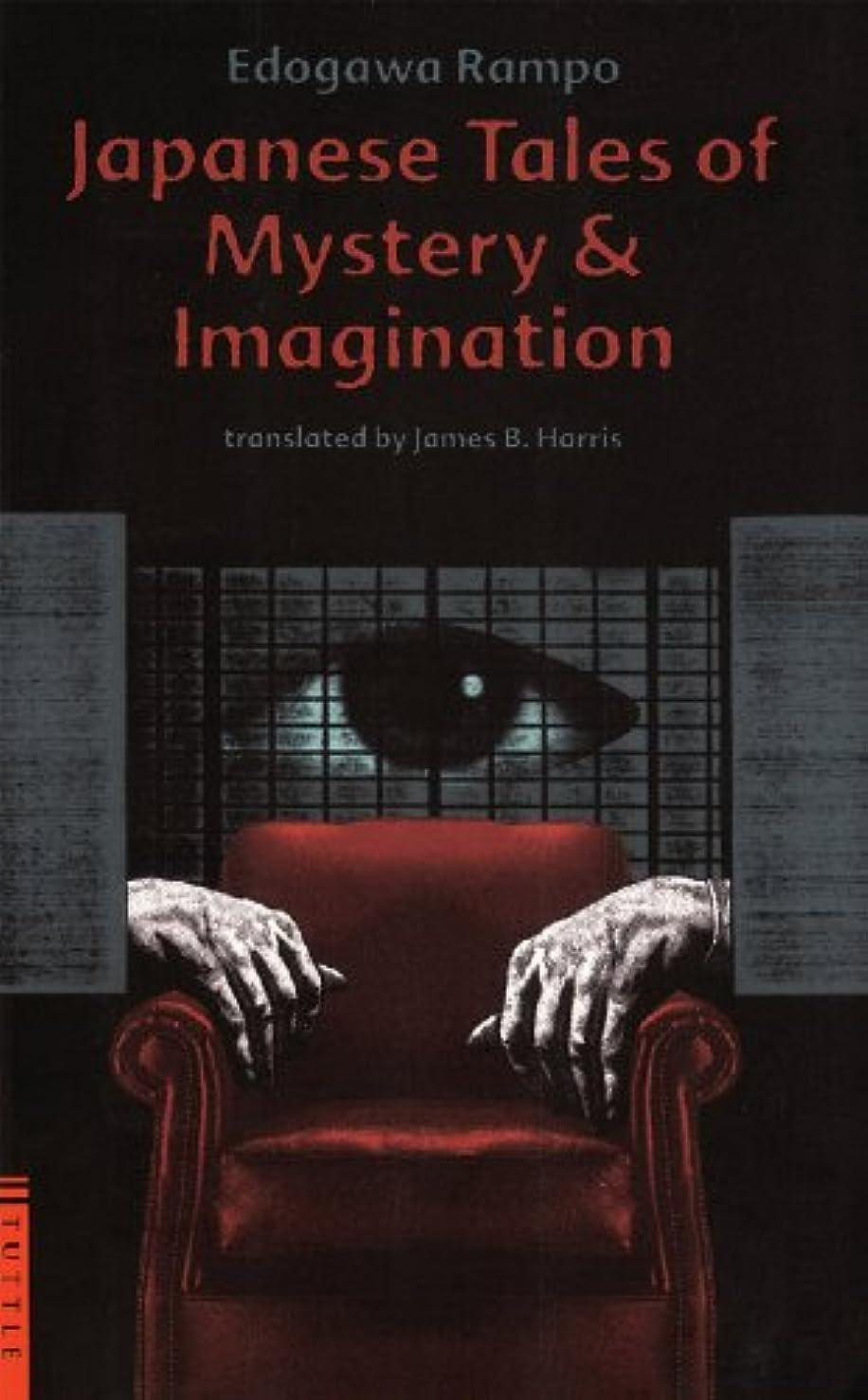 かすれたジェムエステートJapanese Tales of Mystery and Imagination (English Edition)