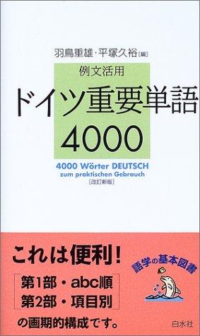 例文活用 ドイツ重要単語4000
