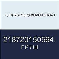 メルセデスベンツ(MERCEDES BENZ) FドアLH 218720150564.