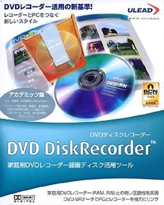 サーキュレーションスクラブチェスDVD DiskRecorder アカデミック版