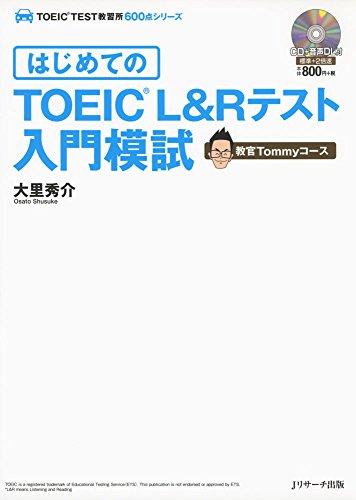 Jリサーチ出版『はじめてのTOEIC(R)L&Rテスト入門模試 教官Tommyコース 』
