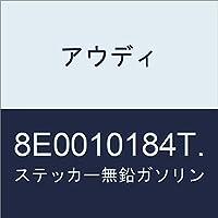 アウディ ステッカー無鉛ガソリン 8E0010184T.