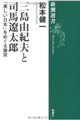 三島由紀夫と司馬遼太郎―「美しい日本」をめぐる激突 (新潮選書)