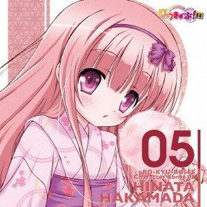 Hinata Hakamada (CV: Yui Ogura) - Ro-Kyu-Bu! SS Character Songs 05 Hinata Hakamada (CV: Yui Ogura) [Japan CD] 10004-12332