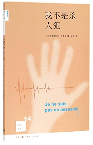 I Am Not an Assassin/ Je ne suis pas un assassin (Chinese Edition)