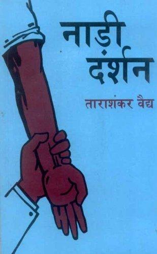 Nadi Darshan: Bharatiya Chikitsa Kendriya Parishad Dwara Sweekrit Evam Uttar Pradesh Shasan Dwara Puraskrit