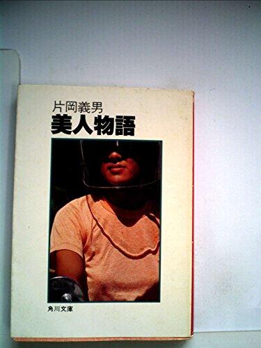 美人物語 (1982年) (角川文庫)