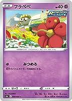 ポケモンカードゲーム PK-S6a-037 フラベベ C