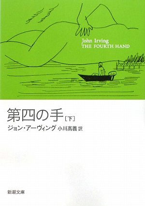 第四の手〈下〉 (新潮文庫)