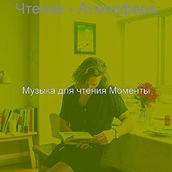 Чтение - Атмосфера