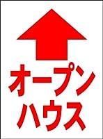 シンプル看板「オープンハウス(直進・赤)」不動産 Mサイズ(約H45cmxW60cm)屋外可