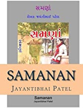 gujarati novel books