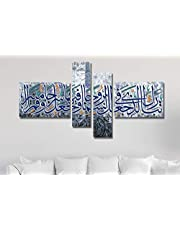 Fresh Look Color 4 Piece Wall Art Painting Quranic verse
