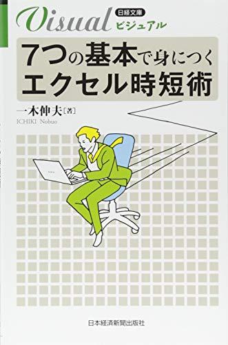 ビジュアル 7つの基本で身につく エクセル時短術 (日経文庫)の詳細を見る