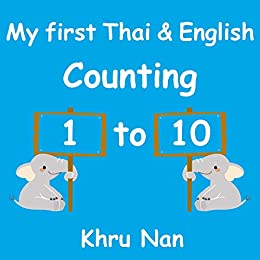 My first Thai & English: Counting 1 to 10: Bilingual English and Thai vocabulary and picture book for kids to learn numbers, animals and fruits popular ... (My first Thai & English (for kids)) by [Khru Nan]