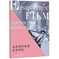 爱森斯坦电影美学研究