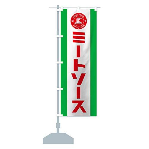 ミートソース のぼり旗 サイズ選べます(ショート60x150cm 左チチ)